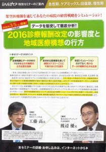 201603_NikkeiHealthcareSeminar