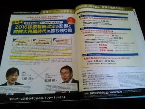 日経ヘルスケア5月号のセミナー案内記事